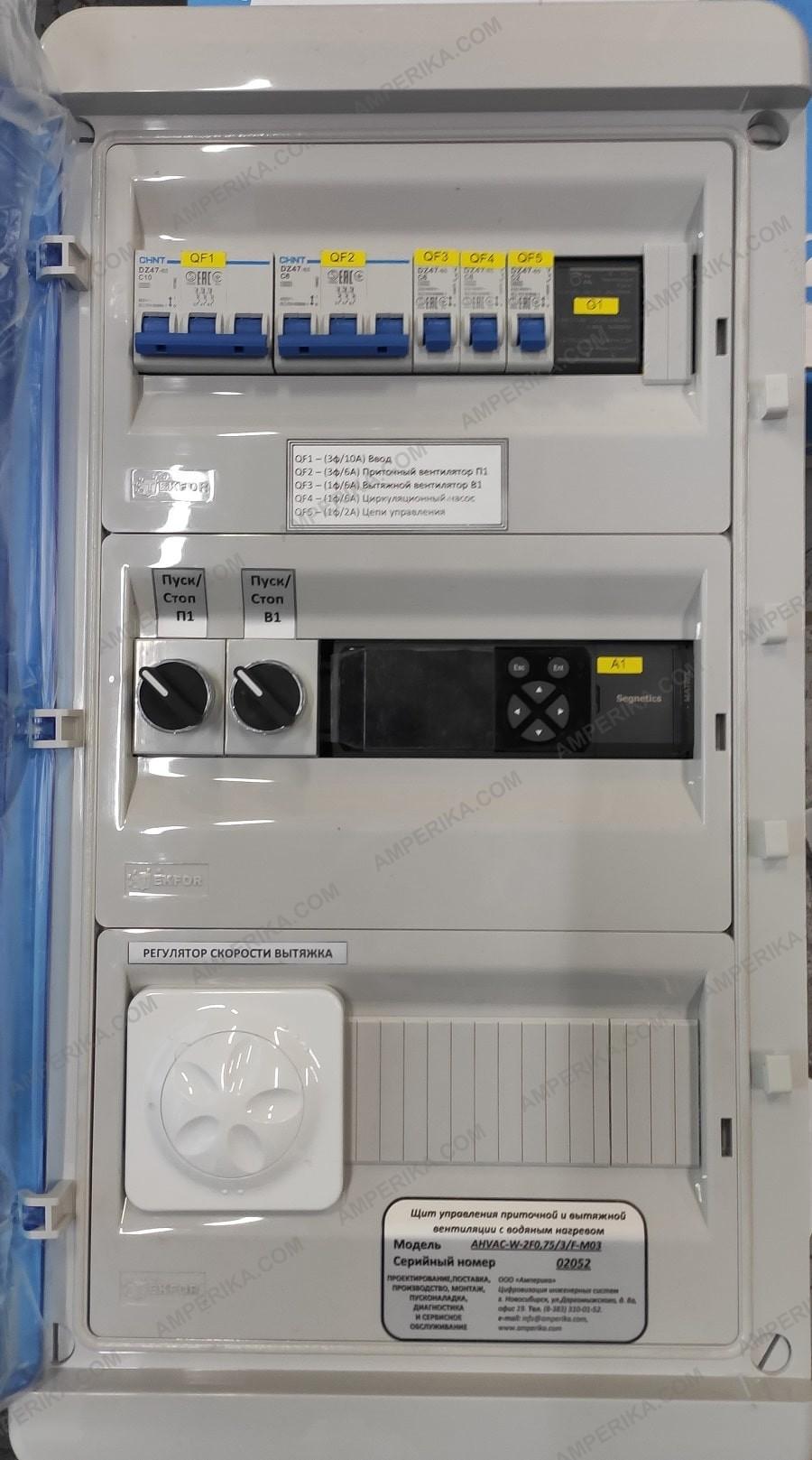 Шкаф управления вентиляцией AHVAC-W-2F3/3/F-M3